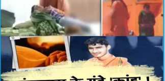 sant sundar das viral video jodhpur news