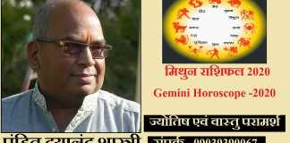 Gemini Horoscope -2020
