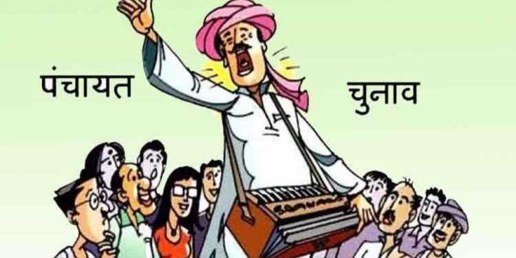 Panchayat-Chunav-News