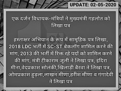 2018 LDC Bharti SC-ST Backlog News