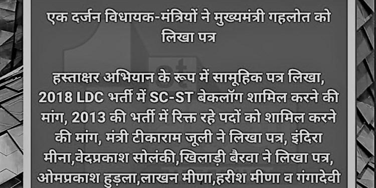 2018 LDC Bharti SC-ST Backlog News