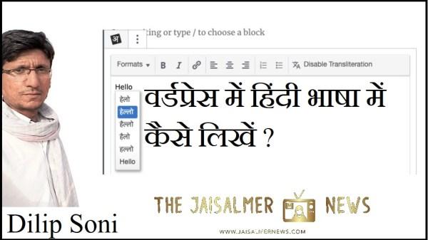 How To Type Hindi In Wordpress Post Editor