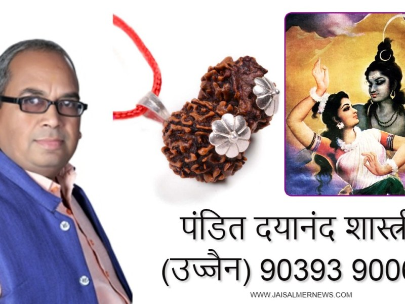 Gauri Shankar Rudraksha By Pandit Dayanand Shastri Ujjain Wale