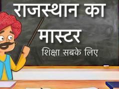 Rajasthan Ka Master