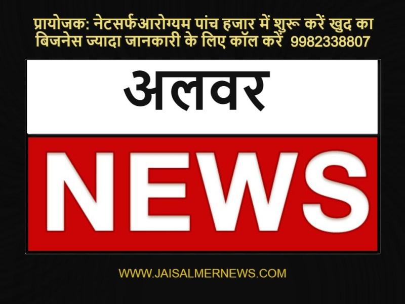 Alwar News In Hindi