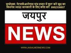 Jaipur News In Hindi