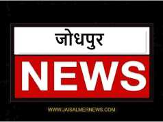 Jodhpur News In Hindi