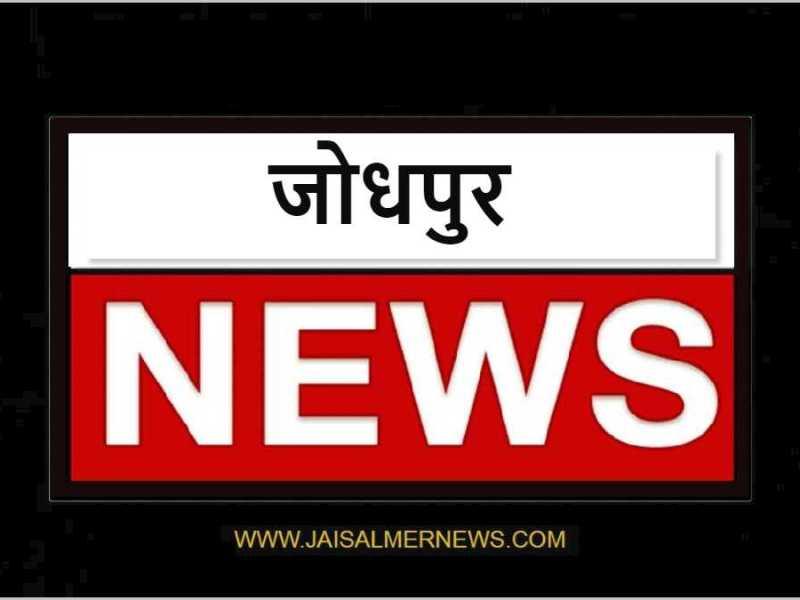 Jodhpur News In Hindi