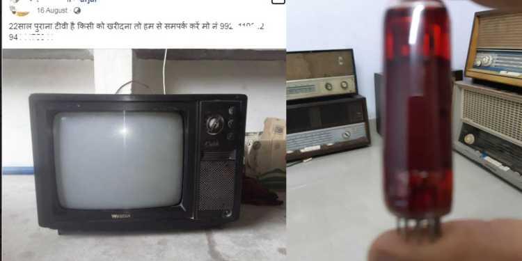 OLD CRT TV PRICE In Million