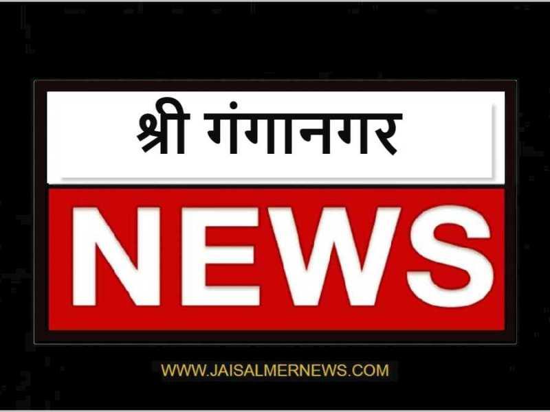 Sri Ganganagar News In Hindi