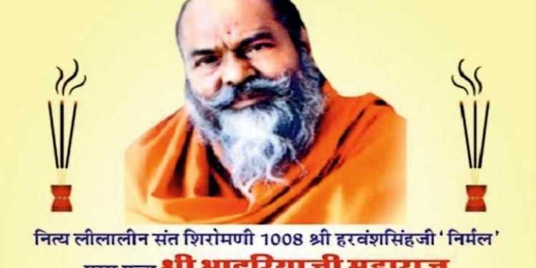 11th death anniversary of Bhadariya Maharaj