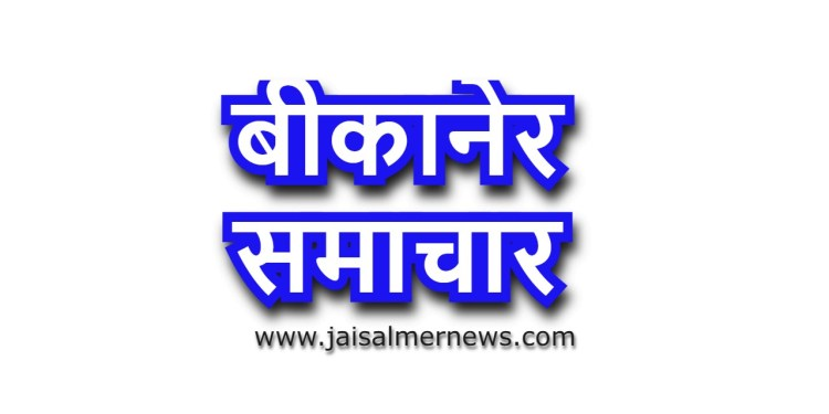Bikaner News In Hindi