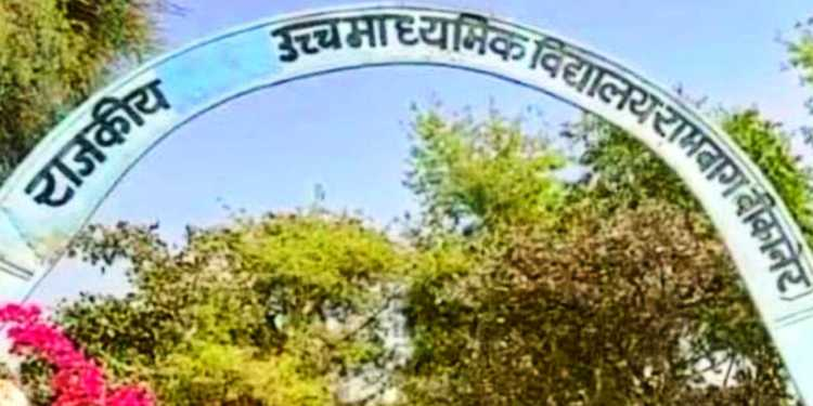 Bikaner mahajn Rambagh school news