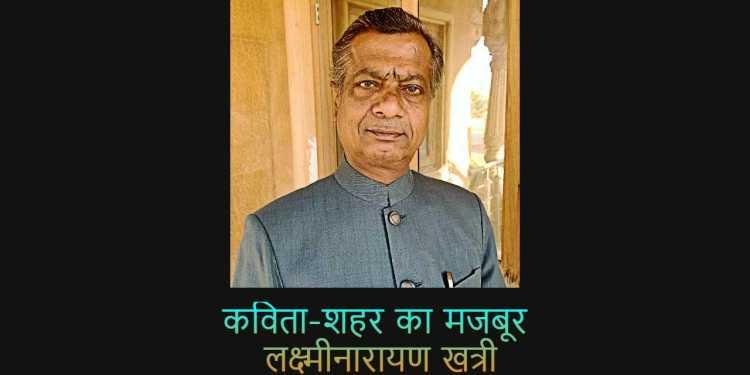 Hindi Kaivta- Shahar Ka Majboor-Laxminarayan Khatri