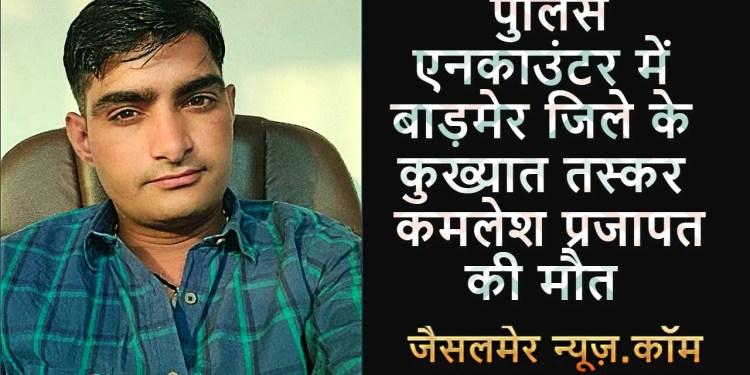 Kamalesh Prajapat Encounter Barmer News