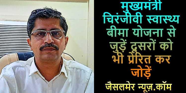 Mukhya Mantri Chiranjeevi Swasthya Bima Yojana