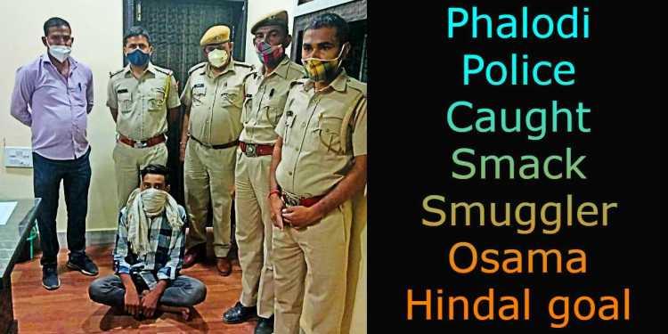 Phalodi police caught Smack smuggler Osama Hindal goal