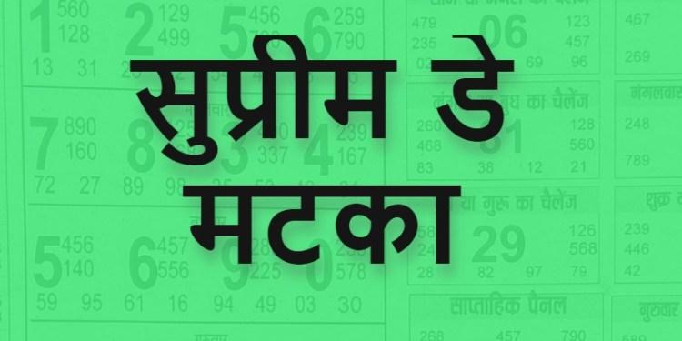 Satta Matka Supreme Day Chart Result-सट्टा मटका सुप्रीम डे चार्ट