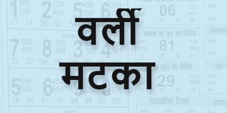 Satta Matka Worli Matka Chart Result-वर्ली मटका चार्ट रिजल्ट