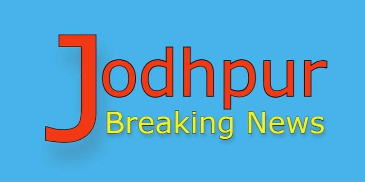 Rajasthan Jodhpur News