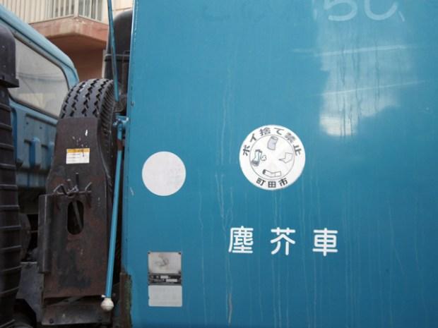 ゴミ回収車に見慣れた文字が。町田市で働いた後、マルタに渡ってきたものらしい。(ほかに「伊藤ハム」というトラックをよく見かける。)