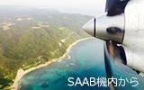 SAAB機内から