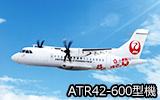 ATR42-600型機