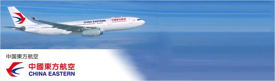 JALマイレージバンク - 中國東方航空