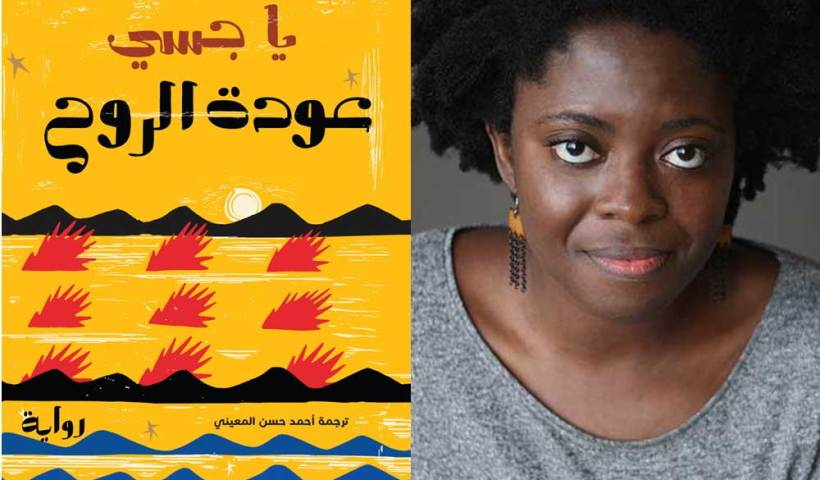"Sharjah International Book Fair 2018: Yaa Gyasi's ""Homegoing"" now in Arabic."
