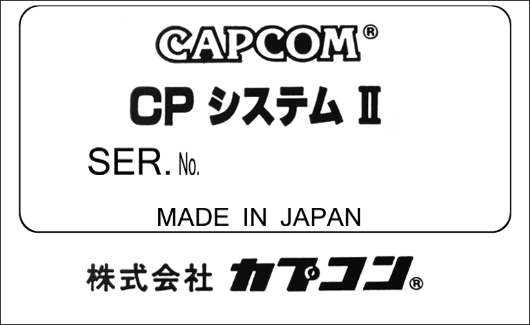 CPS2 replacement serial number label