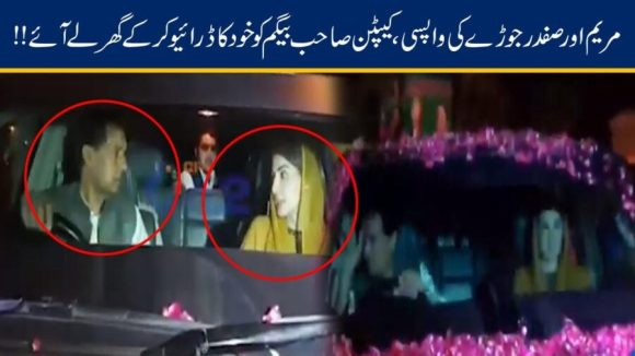 Maryam Nawaz with Muhammad Safdar Awan