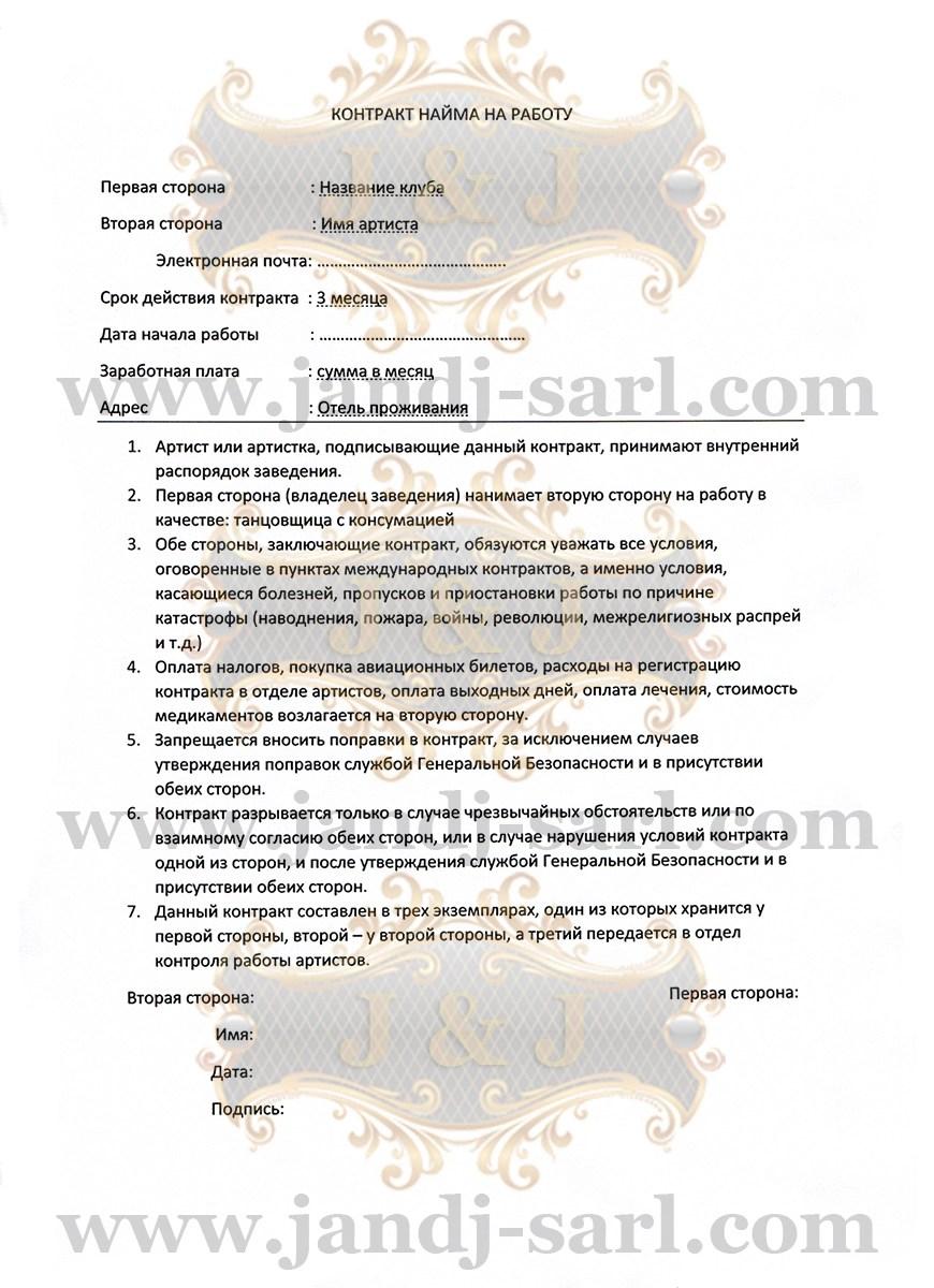 Ливанский контракт на русском