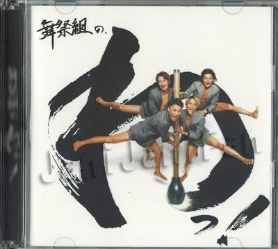 CD+DVD ★★ Kis-My-Ft2 2017 アルバム 「舞祭組のわっ」 初回限定盤A ...