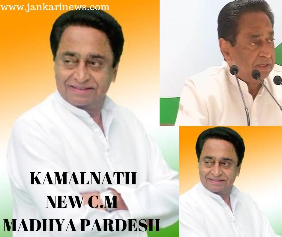 kamalnath cm of madhya pardesh