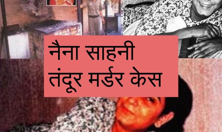 Naina sahni- नैना साहनी तंदूर मर्डर केस