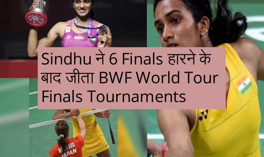 PV Sindhu ने 6 फ़ाइनल हारने के बाद जीता BWF वर्ल्ड टूर फाइनल्स टूर्नामेंट्स