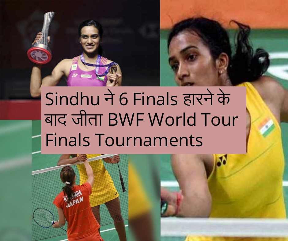 P.V Sindhu BWF World Tour Finals Tournaments