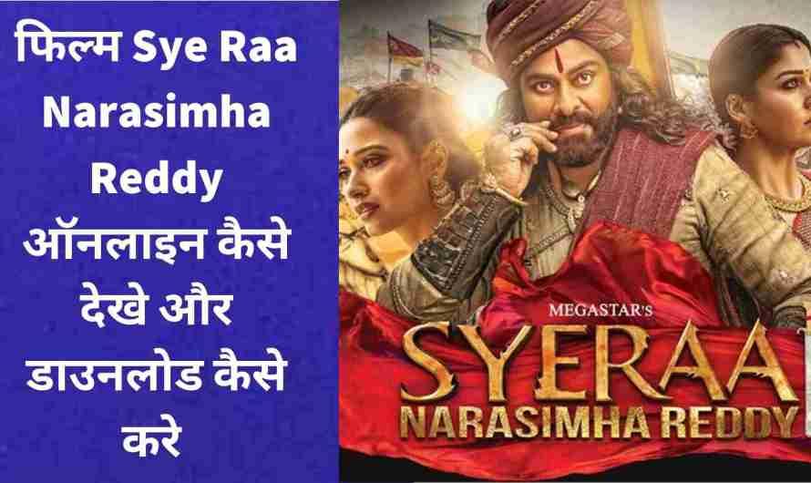 फिल्म Sye Raa Narasimha Reddy ऑनलाइन कैसे देखे और डाउनलोड कैसे करे ?