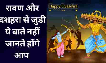 you will not know these things related to ravana and dussehra