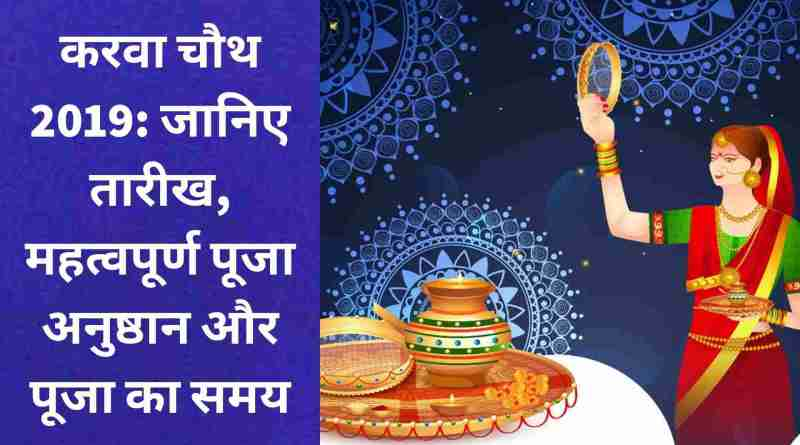 these things related to karwa chauth you must know