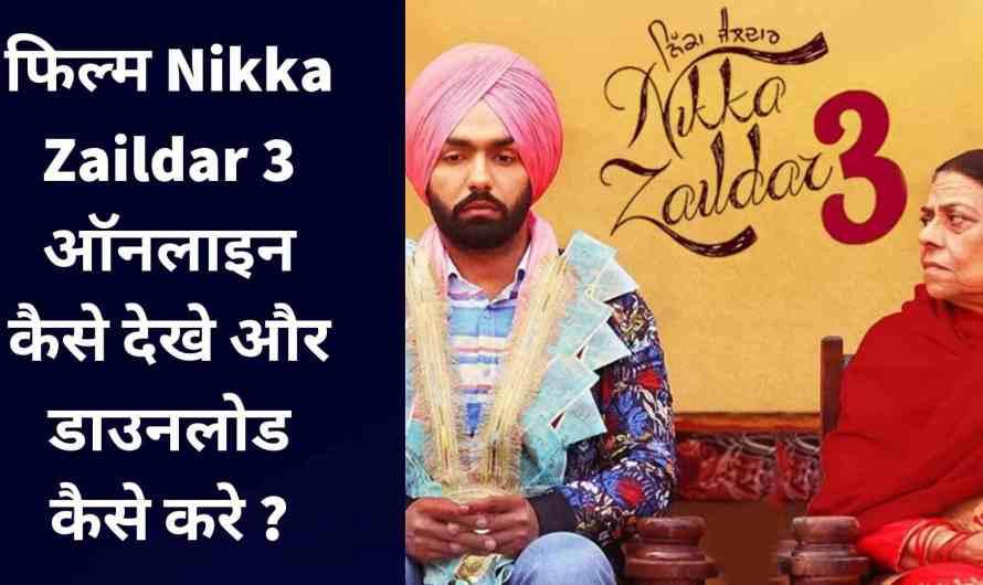 फिल्म Nikka Zaildar 3 ऑनलाइन कैसे देखे और डाउनलोड कैसे करे ?