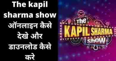 The kapil sharma show 29 december 2019