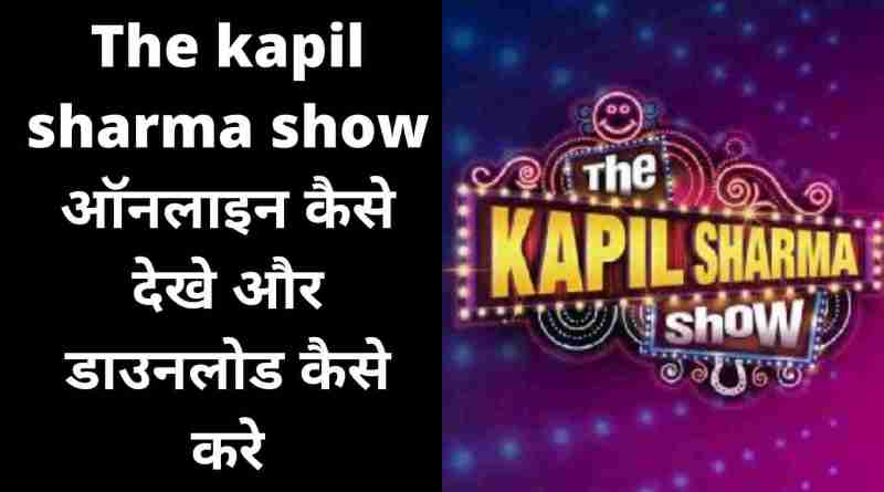 The kapil sharma show 29 december 2019