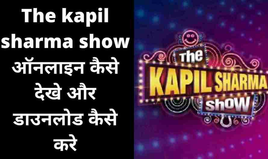 The kapil sharma show (7 December 2019) ऑनलाइन कैसे देखे और डाउनलोड कैसे करे