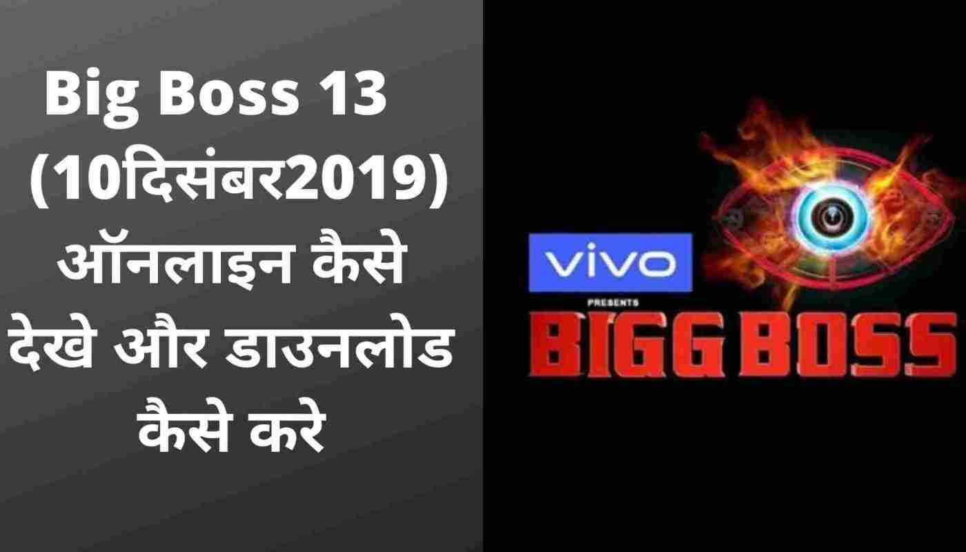 how to download big boss 13 full episode hd
