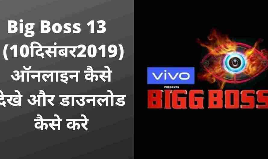 Big Boss 13 (10 December 2019) ऑनलाइन कैसे देखे और डाउनलोड कैसे करे