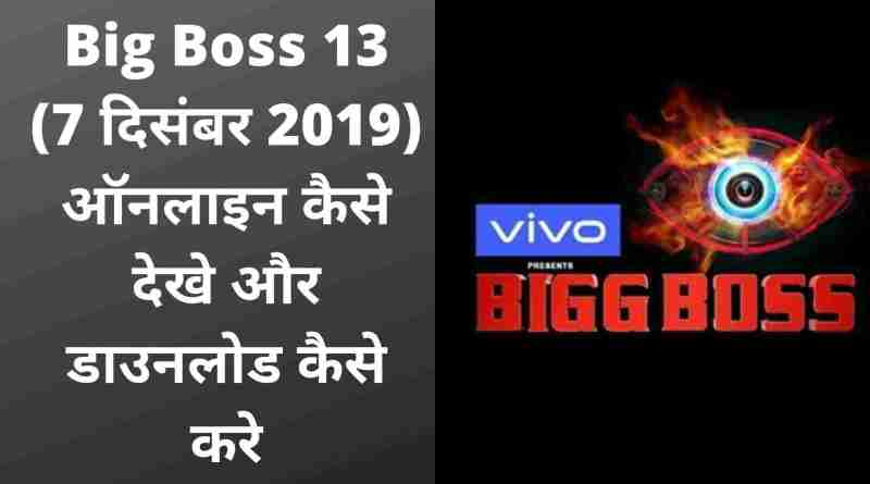 watch and download big boss 13 7 december 2019 episode online