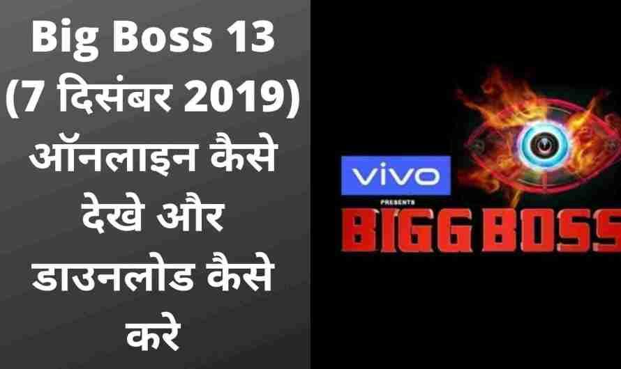 Big Boss 13 (7 December 2019) ऑनलाइन कैसे देखे और डाउनलोड कैसे करे