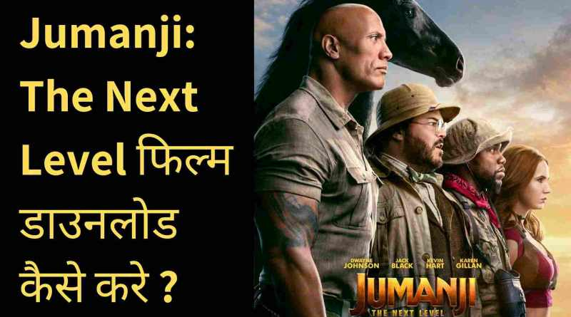 how to watch and download Jumanji The Next Level movie online