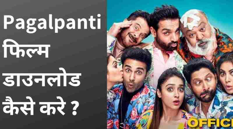 Pagalpanti फिल्म डाउनलोड कैसे करे और ऑनलाइन कैसे देखे?